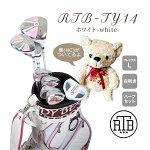 レディースゴルフクラブセット初心者にもお勧めハーフセット8本+CBRTBTY14