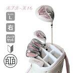 レディースゴルフクラブセット ハーフセット 6本 + キャディバッグ + ヘッドカバー RTB-K16 LIGHT 初心者 可愛い レディース ホワイト クリスマスキャンペーン