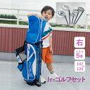 ジュニアゴルフクラブセット 4歳...