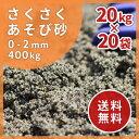 【送料無料】さくさくあそび砂 砂場用 400kg (20kg...