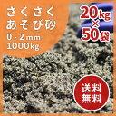 【送料無料】さくさくあそび砂 砂場用 1000kg (20k...
