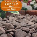 【送料無料】ココアペイブ 15mm 20kg   砂利 玉砂...