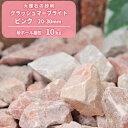 【送料無料】クラッシュマーブライト ピンク 20-30mm 10kg   庭 にわ お庭 砂利 ジャリ じゃり 化粧砂利...