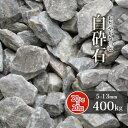 【送料無料】白砕石 5-13mm 【6号 砕石】 400kg (20kg×20袋) | 庭 にわ 砂利 じゃり 石 砕石 小粒 小石 ...