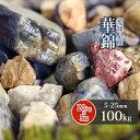 【送料無料】華錦 5-25mm 100kg (20kg×5袋)