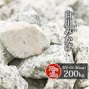 【送料無料】 白川みかげ砂利 8分 200kg (20kg×10袋)   約21-30mm