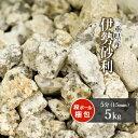 【送料無料】伊勢砂利 5分 5kg   約15mm 砂利 庭 石...