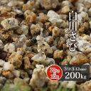 【送料無料】白川さび砂利 3分 200kg (20kg×10袋) | 約3-12mm