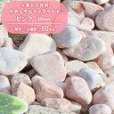 【送料無料】ナチュラルマーブライト ピンク 30mm 10kg   庭 砂利 ジャリ じゃり 玉砂利 玉石 丸 石 小...