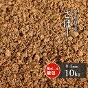 【送料無料】さば土 (まさ土) 10kg | 0-5mm 土 目土 床土 真砂土 庭 庭土 あそび土 敷き土 園芸 ガーデニング ガーデン 芝生 芝 グラウンド 補修 ぬかるみ 防止 屋外 国産 愛知県 天然 放射線量報告書付