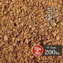 【送料無料】さば土 (まさ土) 200kg (20kg×10袋) | 0-5mm 土 目土 床土 真砂土 庭 庭土 あそび土 敷き土 園芸 ガーデニング ガーデン 芝生 芝 グラウンド 補修 ぬかるみ 防止 屋外 国産 愛知県 天然 放射線量報告書付