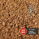 【送料無料】 さば土 (まさ土) 20kg | 0-5mm 土 目土 床土 真砂土 庭 庭土 あそび土 敷き土 園芸 ガーデニング ガーデン 芝生 芝 グラウンド 補修 ぬかるみ 防止 屋外 国産 天然 愛知県 放射線量報告書付