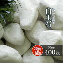 【送料無料】白玉石 50mm 400kg (20kg×20袋)   砂利 庭 白 ホワイト 石 玉石 ...