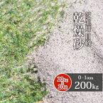 【送料無料】芝生用 目砂 乾燥砂 天竜川中流域産 洗い砂 200kg (20kg×10袋) | 庭 砂 すな 焼砂 焼き砂 乾燥 目土 川砂 ゴルフ ゴルフ場 グリーン 芝 芝生 人工芝 充填 補修 国産 天然 天竜川 さらさら サラサラ 放射線量報告書付
