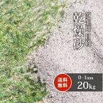 【送料無料】芝生用 目砂 乾燥砂 天竜川中流域産 洗い砂 20kg | 庭 砂 すな 焼砂 焼き砂 乾燥 目土 川砂 ゴルフ ゴルフ場 グリーン 芝 芝生 人工芝 芝生マット 人工芝生 人工芝マット充填 補修 国産 天然 天竜川 さらさら サラサラ 放射線量報告書付