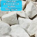 【送料無料】ホワイトロック 50-200mm 90kg (18kg×5...