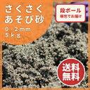 【送料無料】さくさくあそび砂 砂場用 5kg | 砂遊び す...