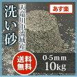 天竜川中流域産洗い砂 10kg【送料無料】【あす楽】