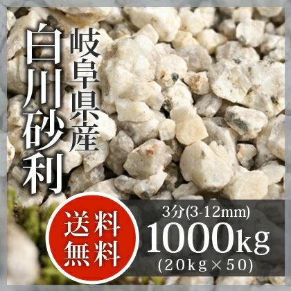 枯山水:白川砂利 3分(3-12mm)1000kg(20kg×50袋)【岐阜県産】:東海砂利