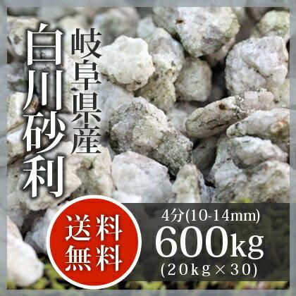 枯山水:白川砂利 4分(10-14mm)600kg(20kg×30袋)【岐阜県産】