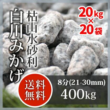 砂利:白川みかげ砂利 8分(21-30mm)400kg(20kg×20袋):東海砂利