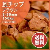 瓦砂利:瓦チップ ブラウン(5-20mm)150kg(15kg×10袋)【送料無料】