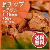 瓦砂利:瓦チップ ブラウン(5-20mm)75kg(15kg×5袋)【送料無料】