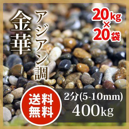 玉砂利:金華 2分(5-10mm)400kg(20kg×20袋):東海砂利