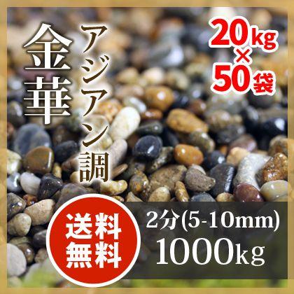 玉砂利:金華 2分(5-10mm)1000kg(20kg×50袋):東海砂利