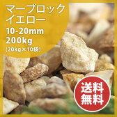 大理石の砕石:マーブロック イエロー10-20mm200kg(20kg×10袋)【送料無料】