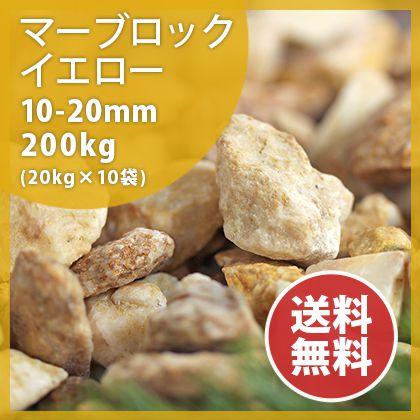 大理石の砕石:マーブロック イエロー10-20mm200kg(20kg×10袋)