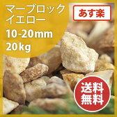 大理石の砕石:マーブロック イエロー10-20mm 20kg【送料無料】【あす楽】