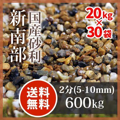 玉砂利:新南部砂利2分(5-10mm)600kg(20kg×30袋):東海砂利