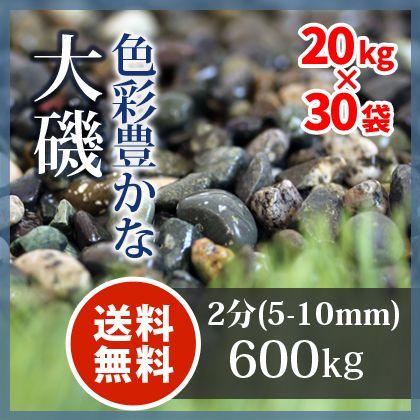大磯砂:大磯2分600kg(20kg×30袋):東海砂利