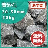 砕石:青砕石20−30mm【4号砕石】20kg【送料無料】【あす楽】
