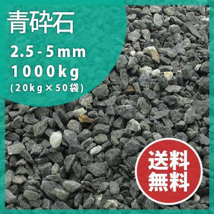 砕石:青砕石 2.5-5mm【7号砕石】1000kg(20kg×50袋)【送料無料】 砂利 砕石 庭石 青砕石 7号 小粒 アプローチ 歩道