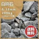 砕石:白砕石5?13mm【6号砕石】(20kg×10袋)200kg【送料無料】【あす楽】