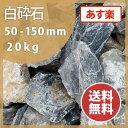 砕石:白砕石 割栗石 ロックガーデン50−150mm 20kg【送料無料】【あす楽】