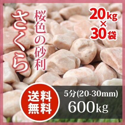 砂利:さくら 5分600kg(20kg×30袋):東海砂利