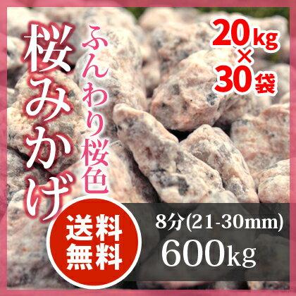 砂利:桜みかげ8分(21-30mm)600kg(20kg×30袋)ピンク 化粧砂利 庭:東海砂利