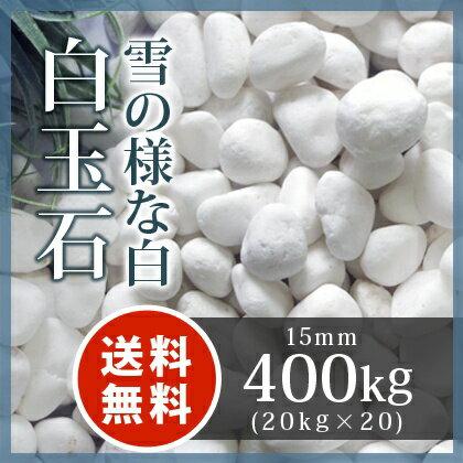 白玉石 15mm 400kg(20kg×20袋):東海砂利