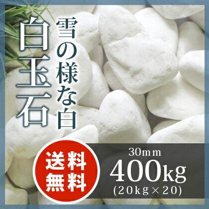 白玉石 30mm400kg(20kg×20袋):東海砂利