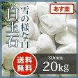 玉砂利:白玉石 30mm 20kg玉砂利 庭 敷き ガーデニング 白砂利 【送料無料】【あす楽】