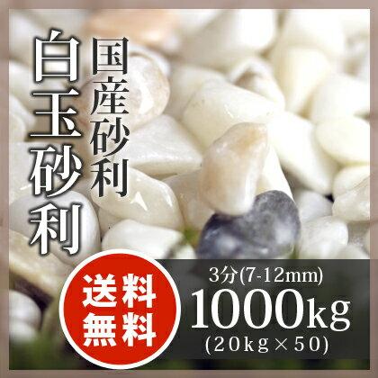 玉砂利:白玉砂利 3分(7-12mm)1000kg(20kg×50袋):東海砂利