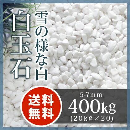 白玉石 5-7mm 400kg(20kg×20袋):東海砂利