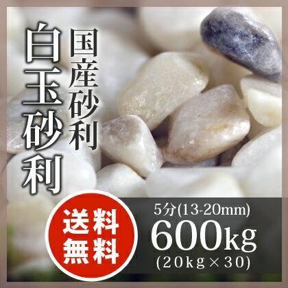 玉砂利:白玉砂利 5分(13-20mm)600kg(20kg×30袋):東海砂利
