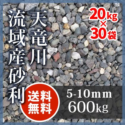 砂利:天竜川流域産砂利 5-10mm600kg(20kg×30袋)川砂利 砂利 小粒砂利 庭 敷き砂利 :東海砂利