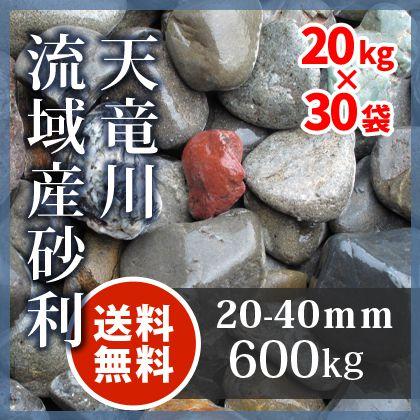 砂利:天竜川流域産砂利 20-40mm600kg(20kg×30袋):東海砂利
