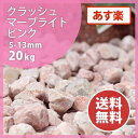 【送料無料 あす楽】クラッシュマーブライト ピンク 5-13...