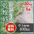 芝生用 目砂 乾燥砂天竜川中流域産 洗い砂100kg(20kg×5袋)芝生 目土 目砂【放射線量報告書付き】